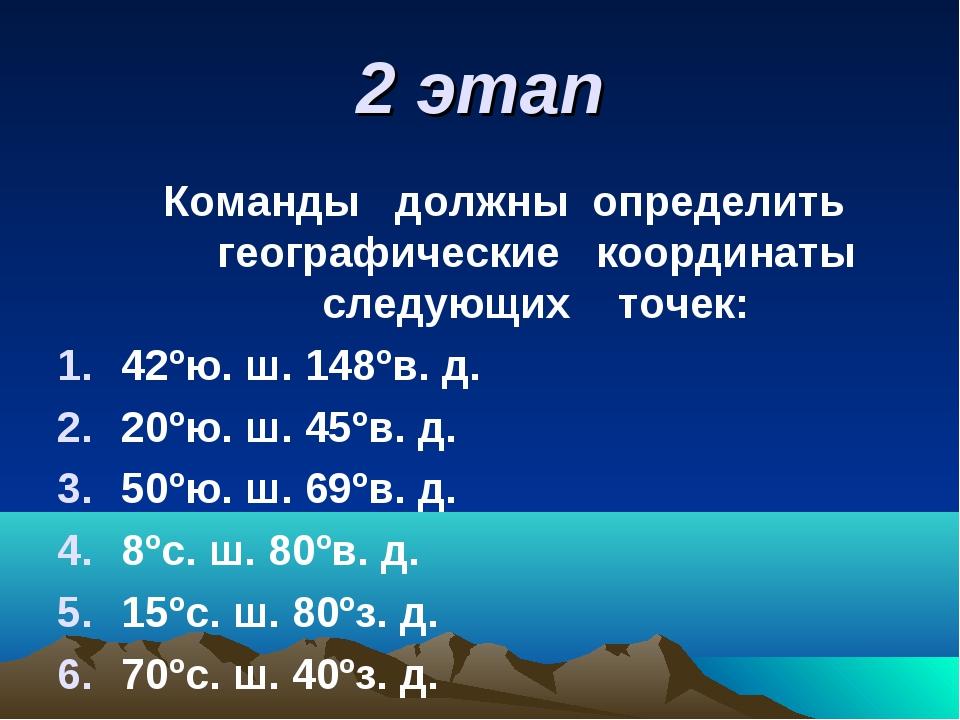 2 этап Команды должны определить географические координаты следующих точек: 4...