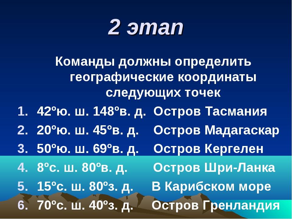 2 этап Команды должны определить географические координаты следующих точек 42...