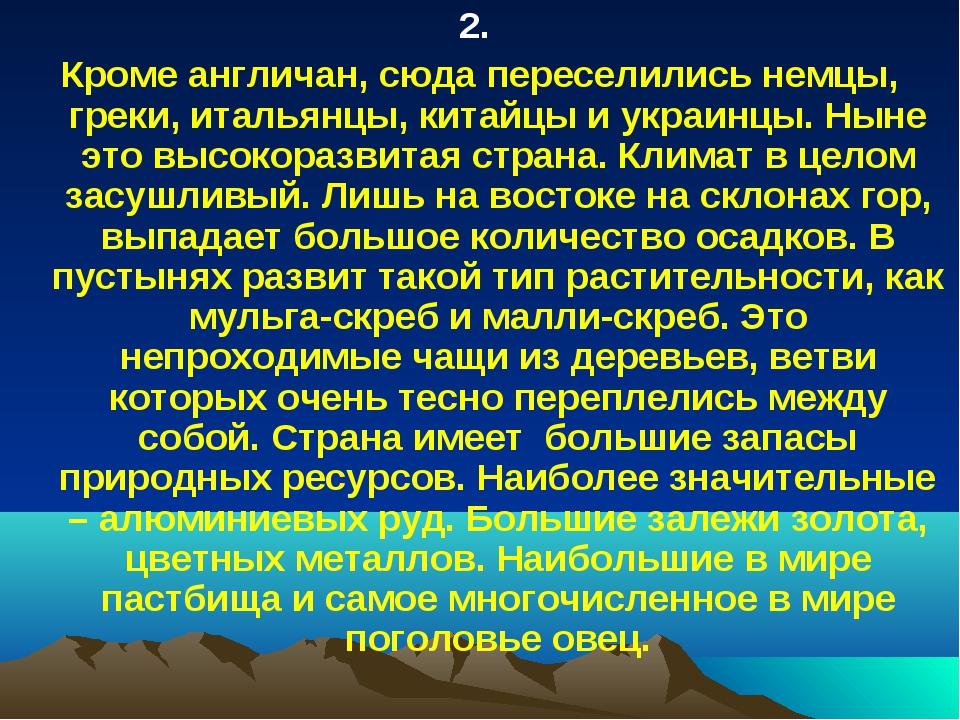2. Кроме англичан, сюда переселились немцы, греки, итальянцы, китайцы и украи...