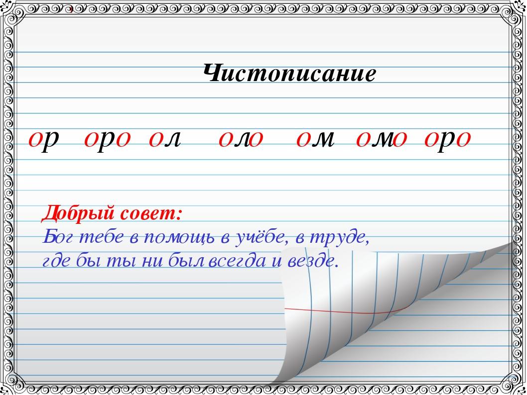 Чистописание ор оро ол оло ом омо оро Добрый совет: Бог тебе в помощь в учёбе...