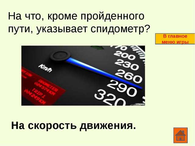 Рычаг с ножным приводом в автомобиле - это... Педаль В главное меню игры