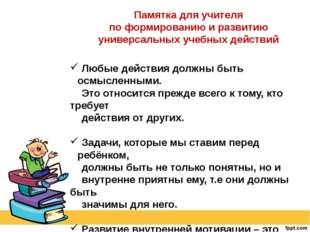 Памятка для учителя по формированию и развитию универсальных учебных действий