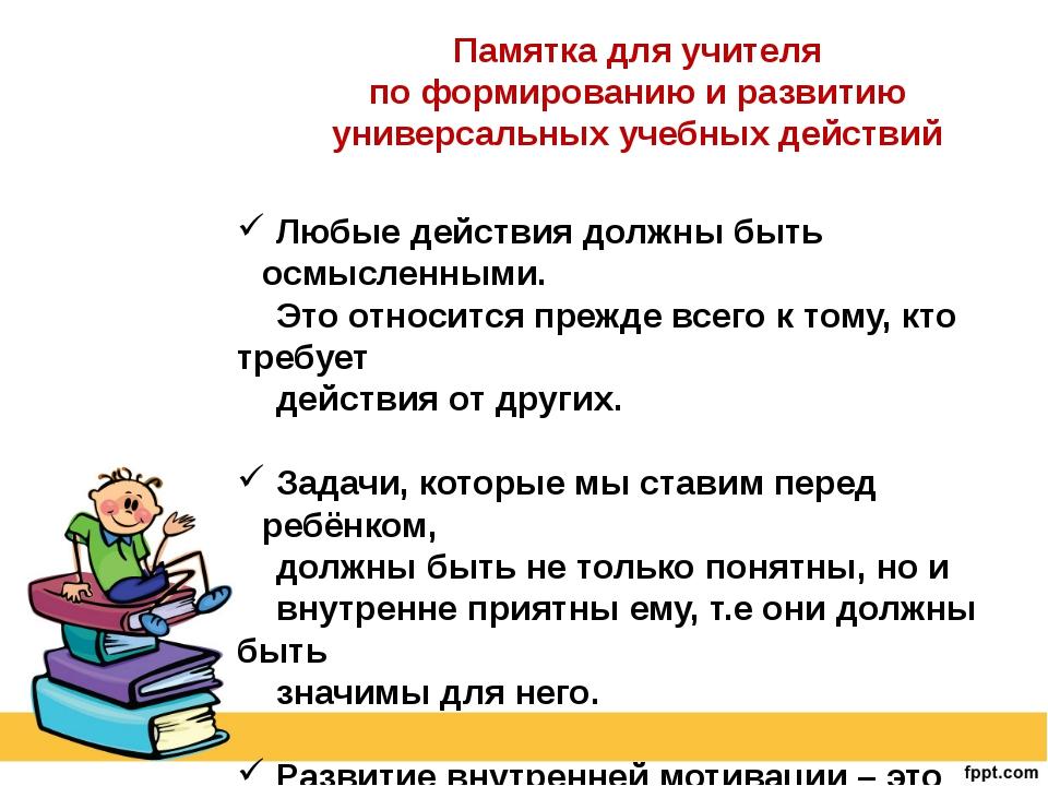 Памятка для учителя по формированию и развитию универсальных учебных действий...
