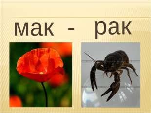 рак мак -