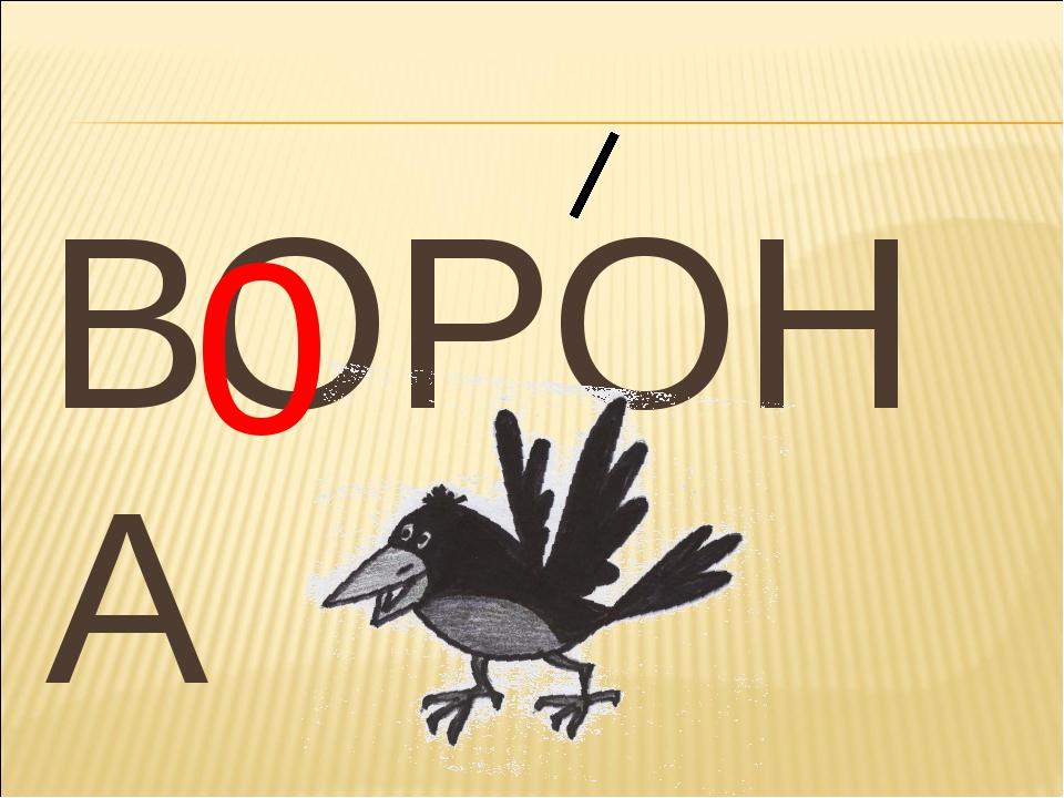 ВОРОНА 0