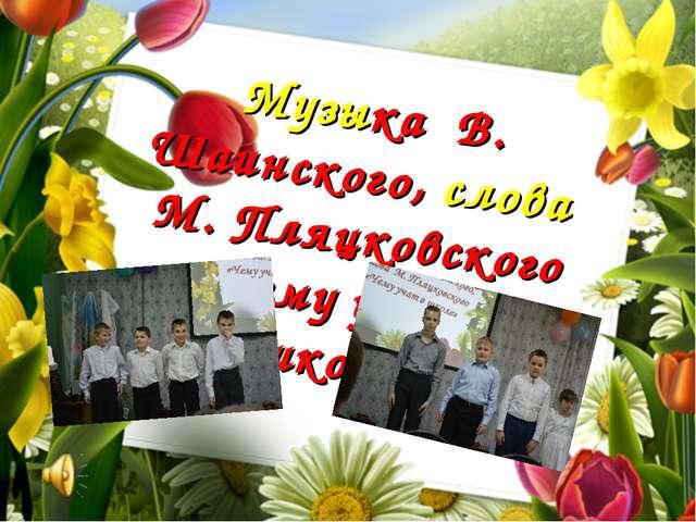 додо Музыка В. Шаинского, слова М. Пляцковского «Чему учат в школе»
