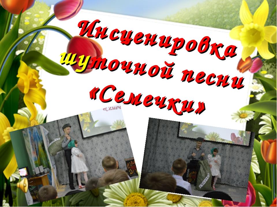 додо Инсценировка шуточной песни «Семечки»
