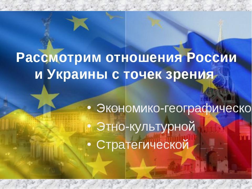 отношения украины и россии термобелья