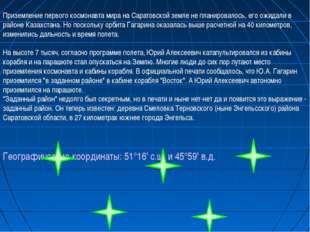 Приземление первого космонавта мира на Саратовской земле не планировалось, ег