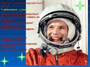 Знаете, каким он парнем был? (1971) Н.Добронравов , А.Пахмутова. Знаете, как