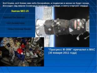"""""""Прогресс М-09М"""" причалил к МКС (30 января 2011 года) Всё ближе, всё ближе на"""