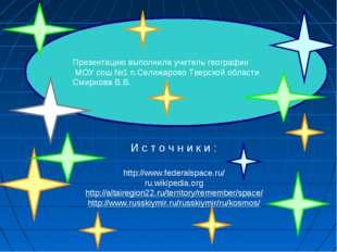 Презентацию выполнила учитель географии МОУ сош №1 п.Селижарово Тверской обла
