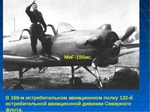МиГ-15бис. В 169-м истребительном авиационном полку 122-й истребительной авиа