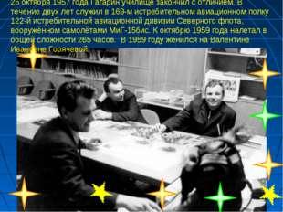 25 октября 1957 года Гагарин училище закончил с отличием. В течение двух лет