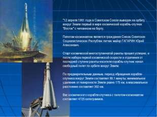 """""""12 апреля 1961 года в Советском Союзе выведен на орбиту вокруг Земли первый"""