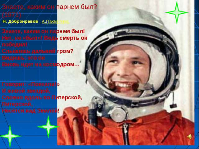 Знаете, каким он парнем был? (1971) Н.Добронравов , А.Пахмутова. Знаете, как...