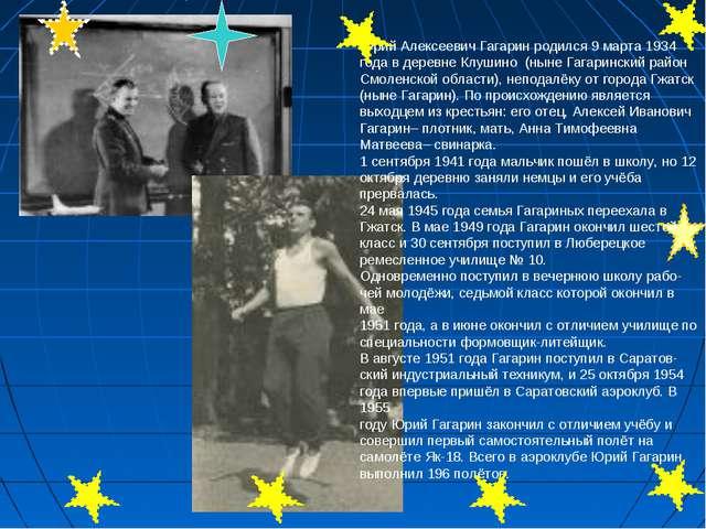 Юрий Алексеевич Гагарин родился 9 марта 1934 года в деревне Клушино (ныне Гаг...
