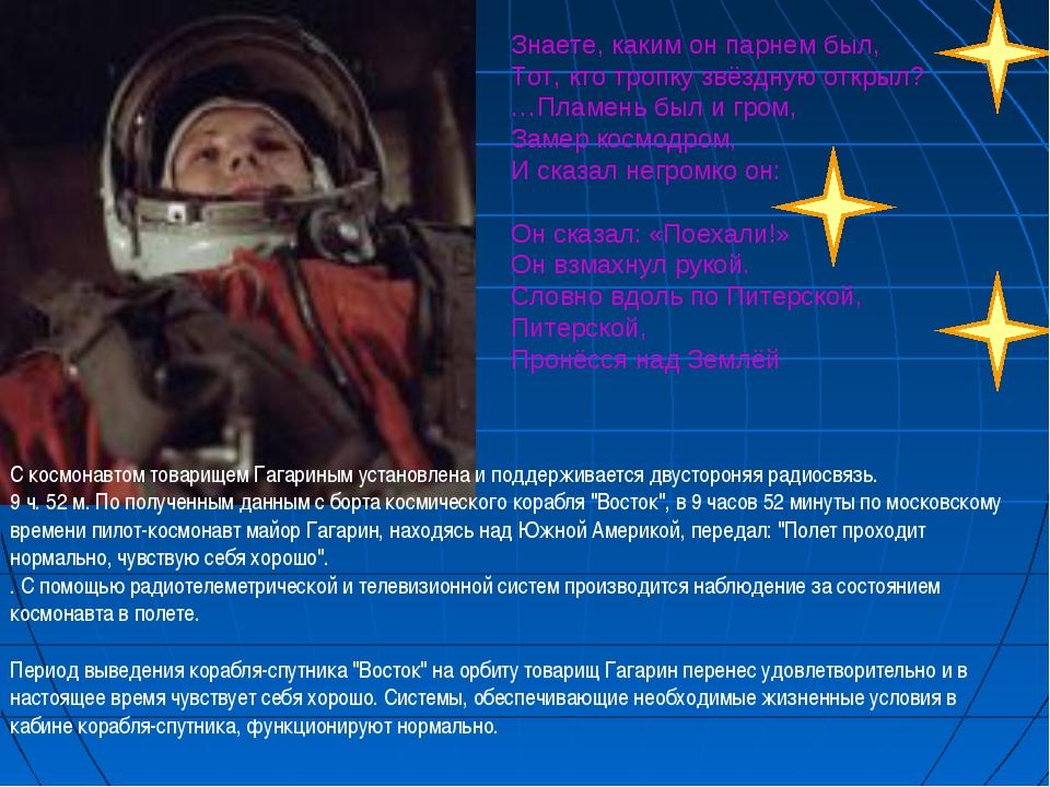 С космонавтом товарищем Гагариным установлена и поддерживается двустороняя ра...