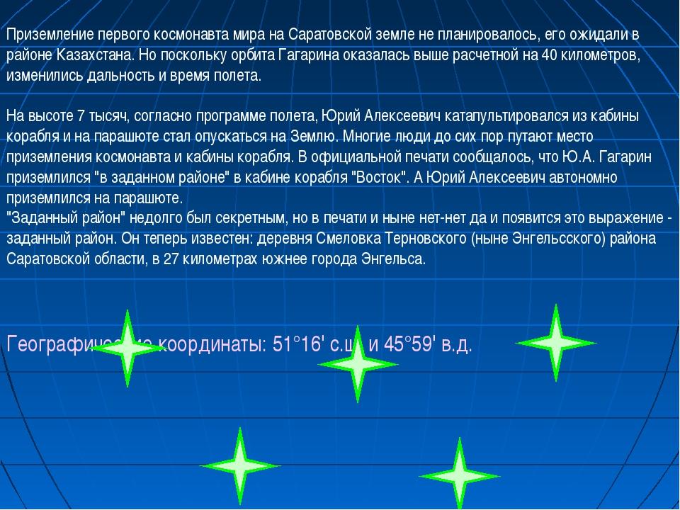 Приземление первого космонавта мира на Саратовской земле не планировалось, ег...