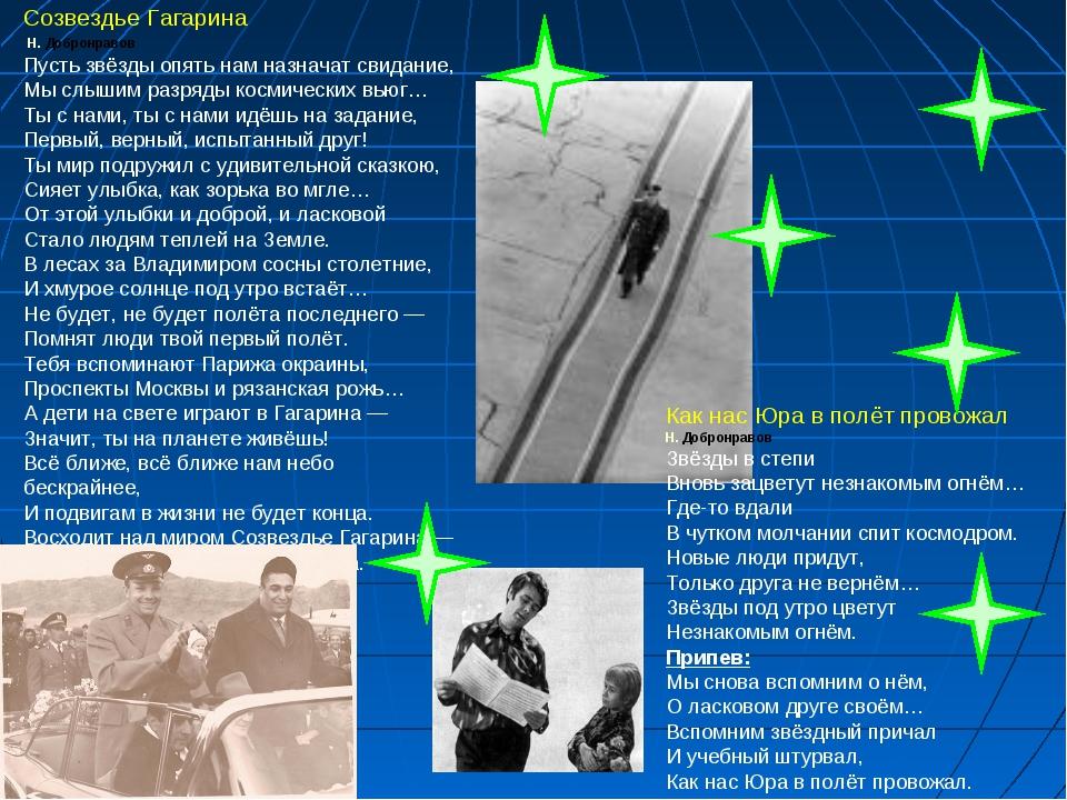 Созвездье Гагарина Н.Добронравов Пусть звёзды опять нам назначат свидание, М...