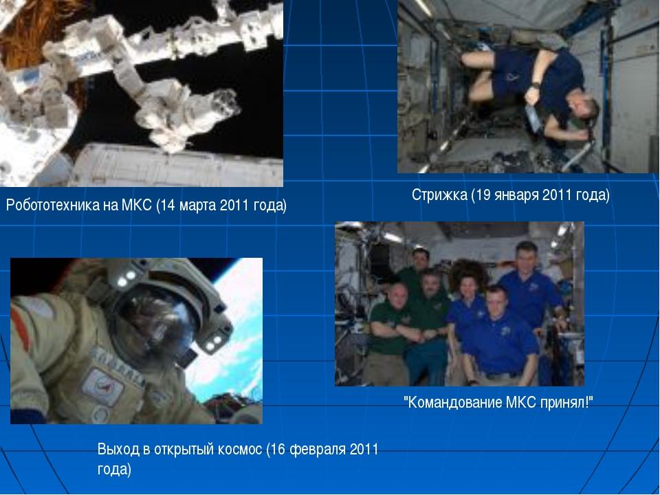 """Стрижка (19 января 2011 года) """"Командование МКС принял!"""" Выход в открытый кос..."""