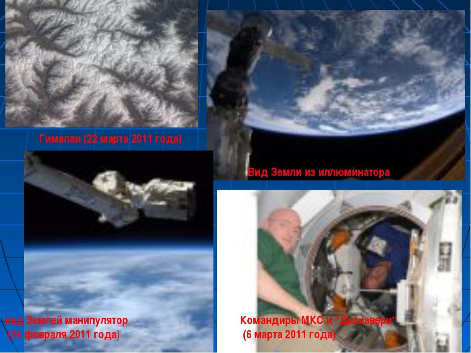 Вид Земли из иллюминатора над Землей манипулятор (14 февраля 2011 года) Гимал...