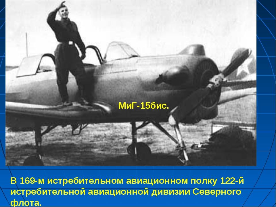 МиГ-15бис. В 169-м истребительном авиационном полку 122-й истребительной авиа...