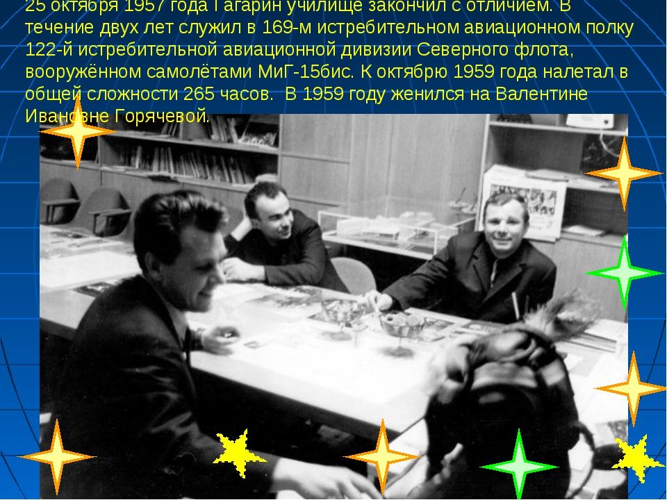 25 октября 1957 года Гагарин училище закончил с отличием. В течение двух лет...