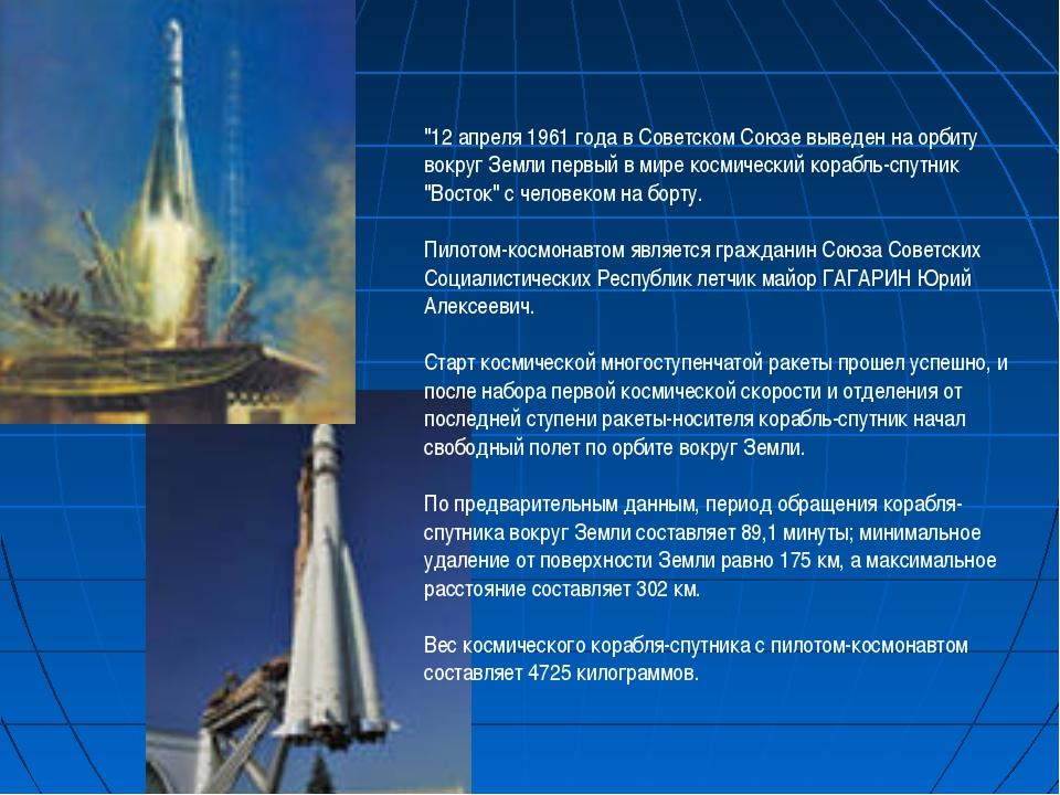 """""""12 апреля 1961 года в Советском Союзе выведен на орбиту вокруг Земли первый..."""