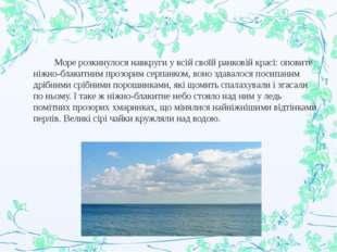 Море розкинулося навкруги у всій своїй ранковій красі: оповите ніжно-блакит