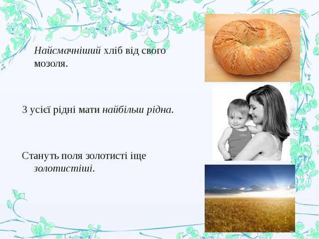Найсмачніший хліб від свого мозоля.  З усієї рідні мати найбільш рідна.  С...