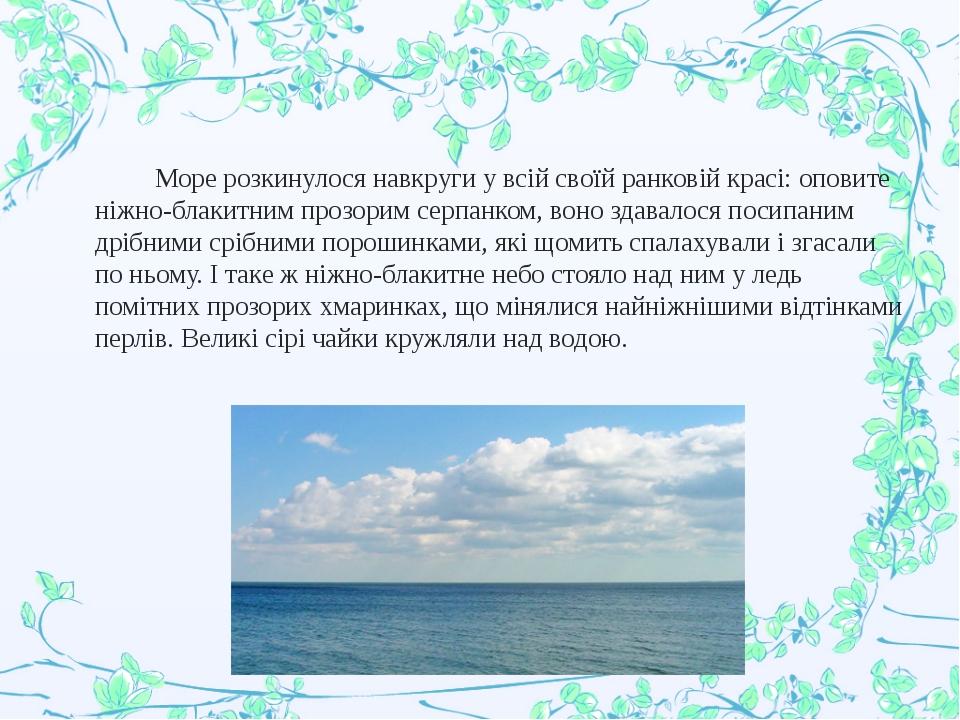 Море розкинулося навкруги у всій своїй ранковій красі: оповите ніжно-блакит...