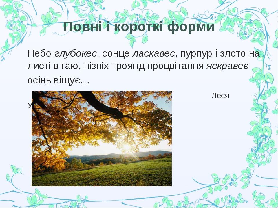 Повні і короткі форми Небо глубокеє, сонце ласкавеє, пурпур і злото на листі...
