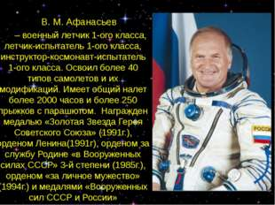 В. М. Афанасьев – военный летчик 1-ого класса, летчик-испытатель 1-ого класса