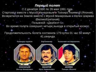 Первый полет С 2 декабря 1990 по 26 мая 1991 года. Стартовал вместе с Мусо
