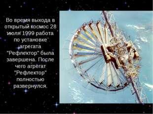 """Во время выхода в открытый космос 28 июля 1999 работа по установке агрегата """""""