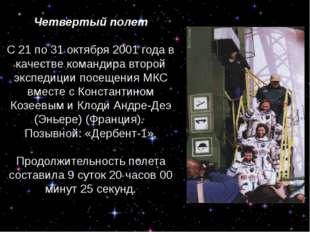 Четвертый полет  С 21 по 31 октября 2001 года в качестве командира второй э