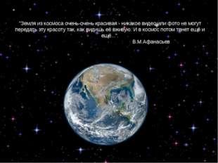 """""""Земля из космоса очень-очень красивая - никакое видео или фото не могут пере"""