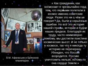 « Как гражданин, как космонавт я чрезвычайно горд тем, что первыми полетели