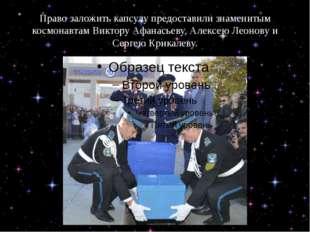 Право заложить капсулу предоставили знаменитым космонавтам Виктору Афанасьеву
