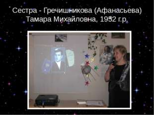 Сестра - Гречишникова (Афанасьева) Тамара Михайловна, 1952 г.р.