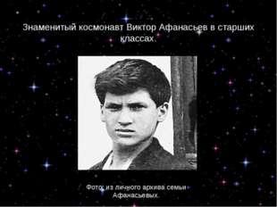 Знаменитый космонавт Виктор Афанасьев в старших классах. Фото: из личного арх
