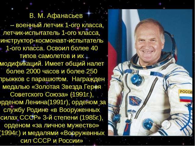 В. М. Афанасьев – военный летчик 1-ого класса, летчик-испытатель 1-ого класса...
