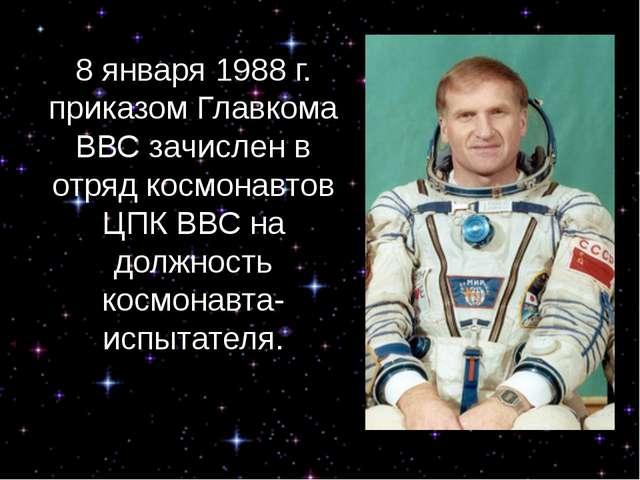 8 января 1988 г. приказом Главкома ВВС зачислен в отряд космонавтов ЦПК ВВС н...