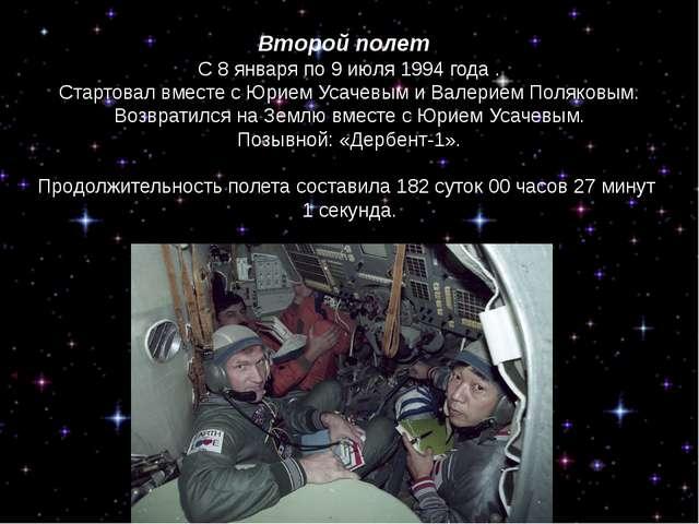 Второй полет С 8 января по 9 июля 1994 года . Стартовал вместе с Юрием Усач...