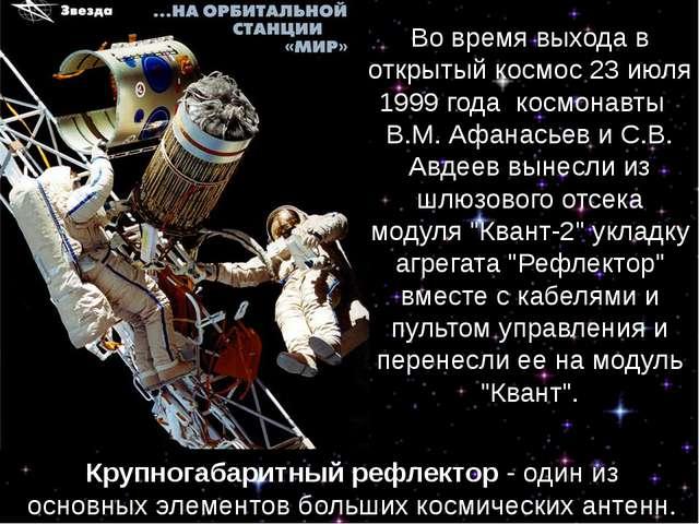 Во время выхода в открытый космос 23 июля 1999 года космонавты В.М. Афанасьев...