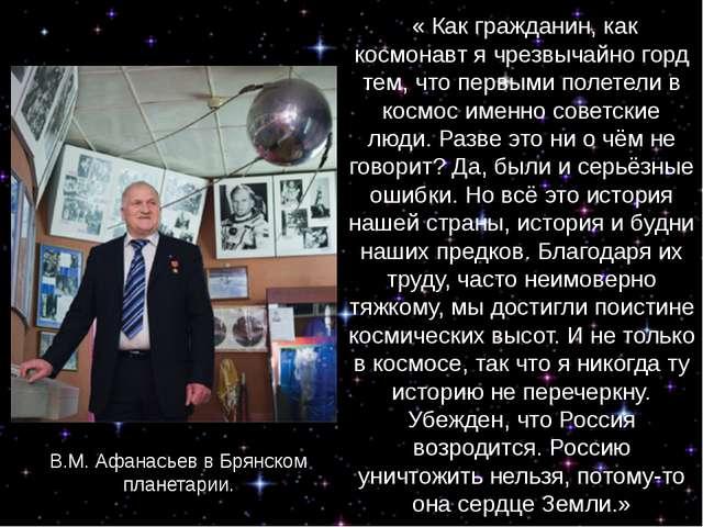 « Как гражданин, как космонавт я чрезвычайно горд тем, что первыми полетели...