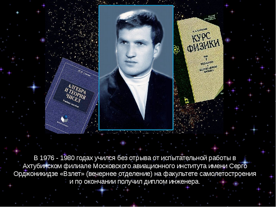 В 1976 - 1980 годах учился без отрыва от испытательной работы в Ахтубинском ф...