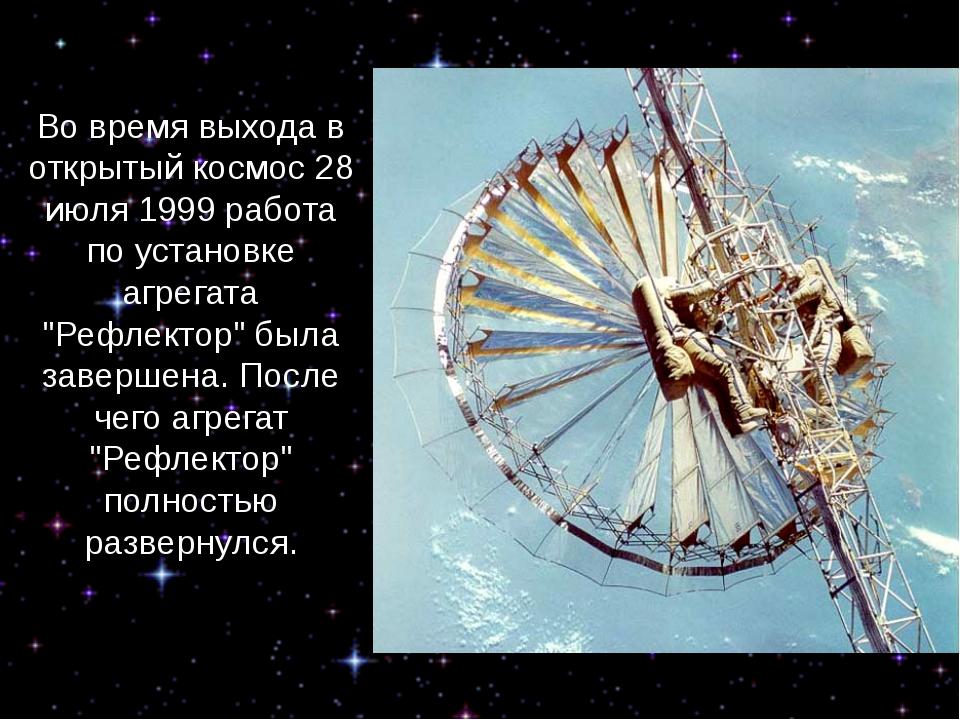 """Во время выхода в открытый космос 28 июля 1999 работа по установке агрегата """"..."""