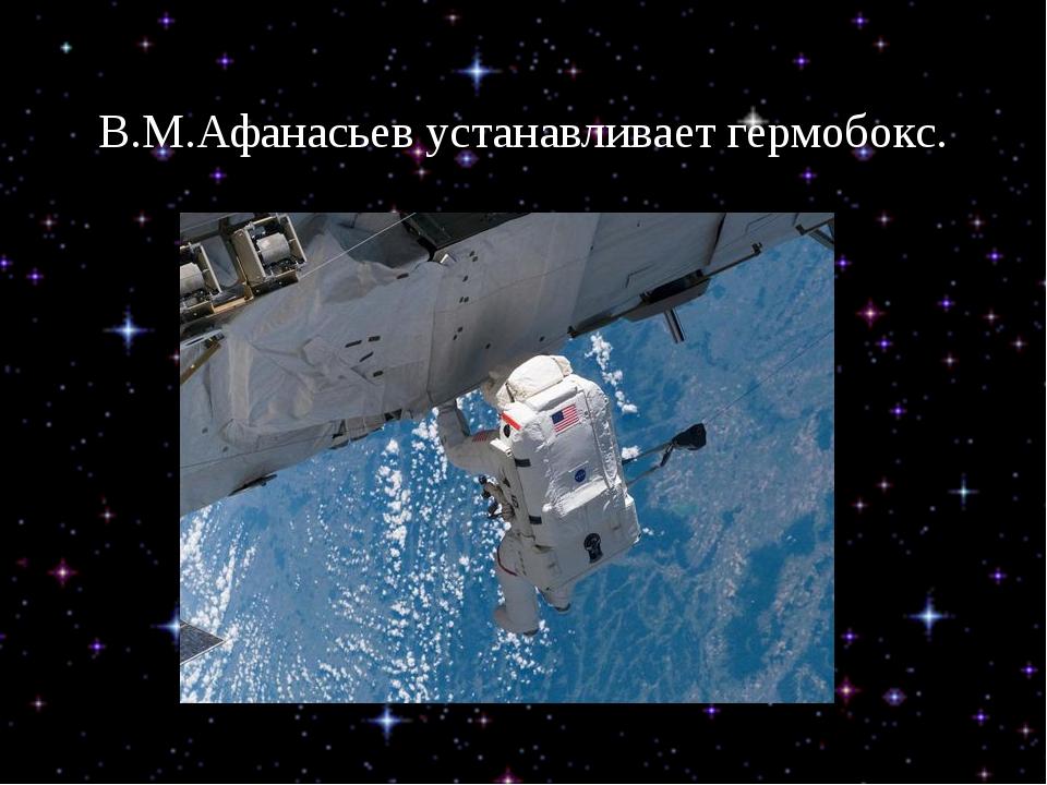 В.М.Афанасьев устанавливает гермобокс.
